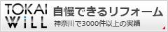 神奈川 リフォーム