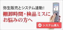 弥生 ハンディターミナル