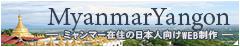 ミャンマー・ヤンゴンホームページ制作