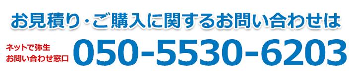 弥生ネットワークが安い 0948-52-3777