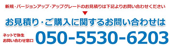 弥生製品お問い合わせ 0948-52-3777