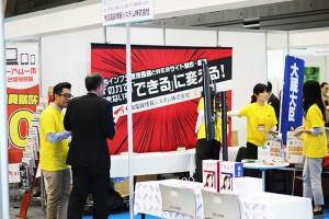 第4回しんきん合同商談会 出展報告②
